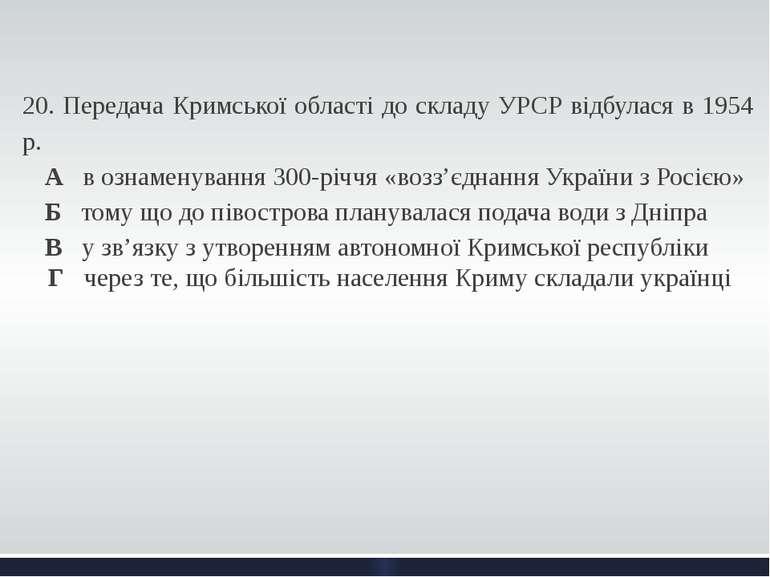 20. Передача Кримської області до складу УРСР відбулася в 1954 р. А в ознам...