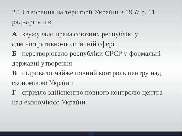 24. Створення на території України в 1957 р. 11 раднаргоспів А звужувало прав...
