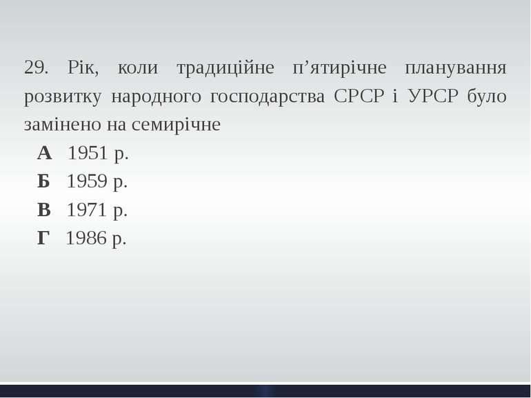 29. Рік, коли традиційне п'ятирічне планування розвитку народного господарс...