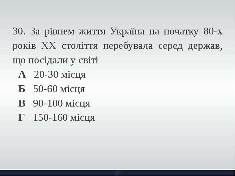 30. За рівнем життя Україна на початку 80-х років ХХ століття перебувала с...