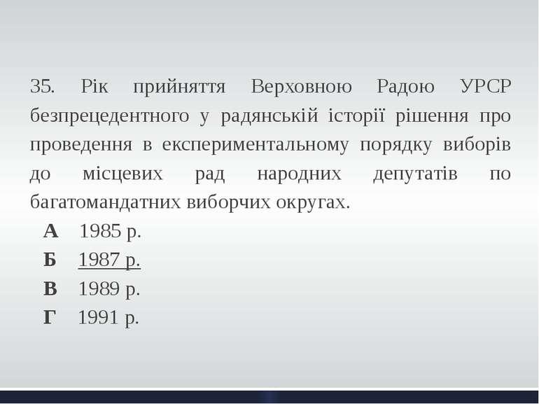 35. Рік прийняття Верховною Радою УРСР безпрецедентного у радянській історі...
