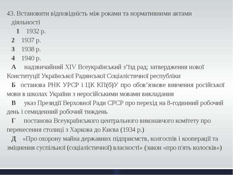 43. Встановити відповідність між роками та нормативними актами діяльності 1 1...