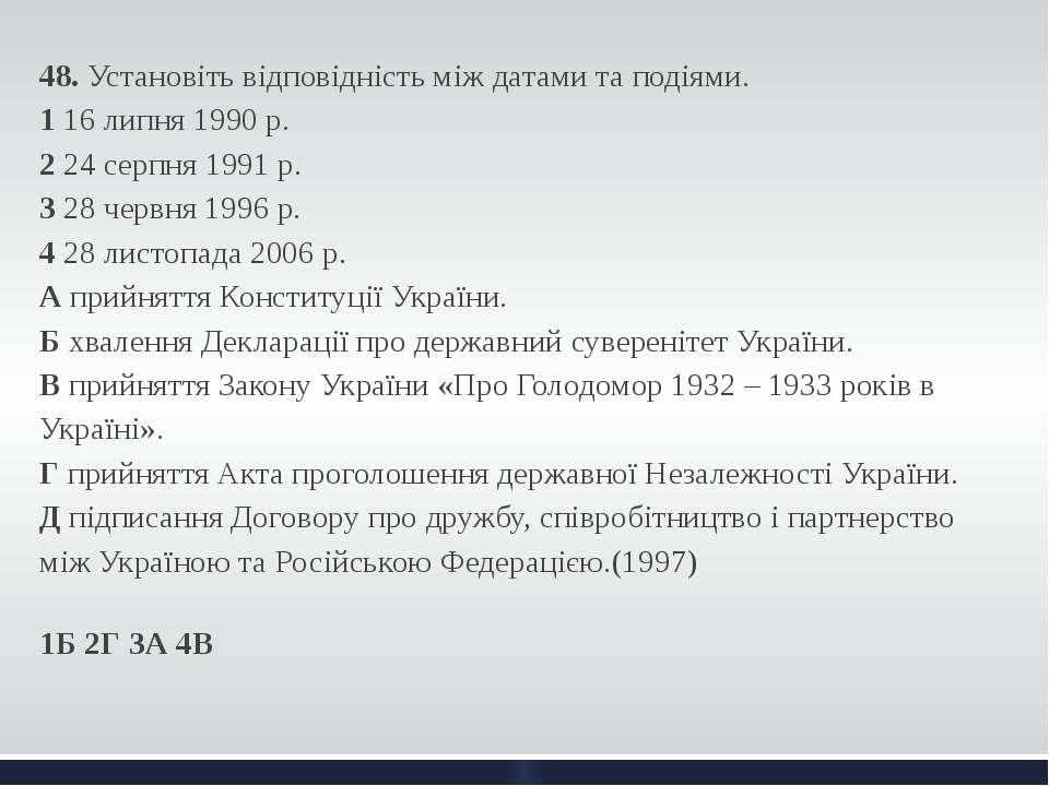 48. Установіть відповідність між датами та подіями. 1 16 липня 1990 р. 2 24 с...