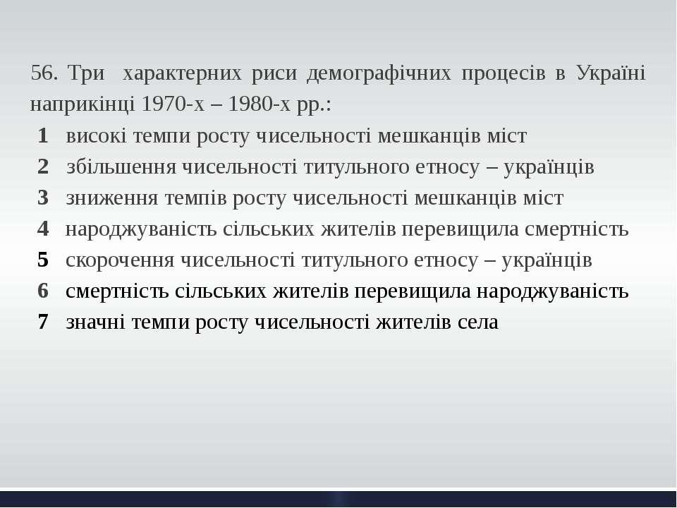56. Три характерних риси демографічних процесів в Україні наприкінці 1970-х –...