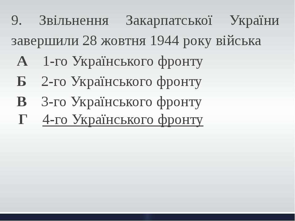 9. Звільнення Закарпатської України завершили 28 жовтня 1944 року війська А 1...