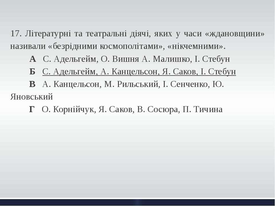 17. Літературні та театральні діячі, яких у часи «ждановщини» називали «без...