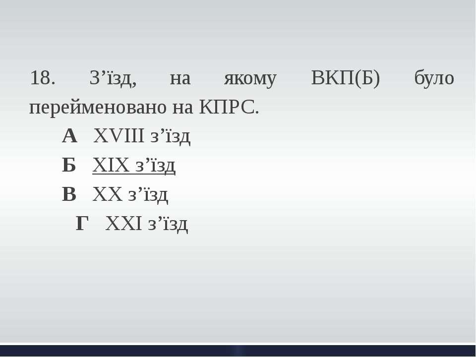 18. З'їзд, на якому ВКП(Б) було перейменовано на КПРС. А ХVІІІ з'їзд Б ХІХ ...
