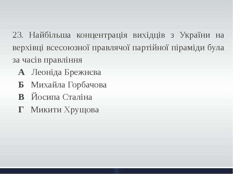 23. Найбільша концентрація вихідців з України на верхівці всесоюзної правля...