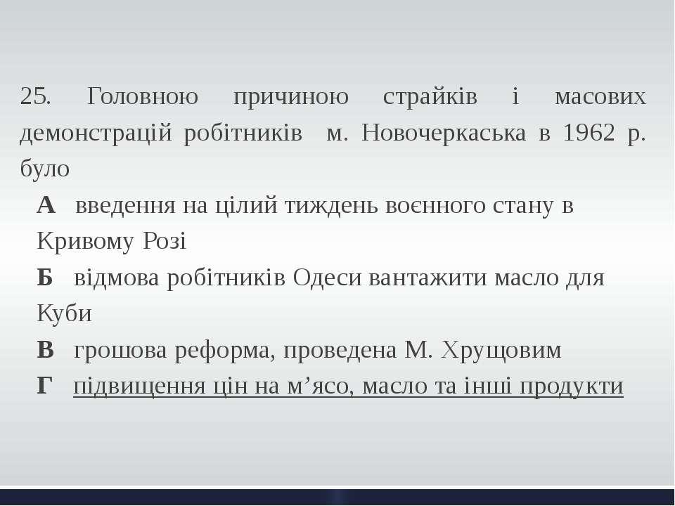 25. Головною причиною страйків і масових демонстрацій робітників м. Новочер...