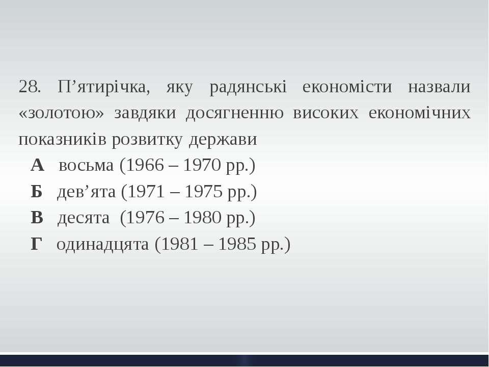 28. П'ятирічка, яку радянські економісти назвали «золотою» завдяки досягнен...