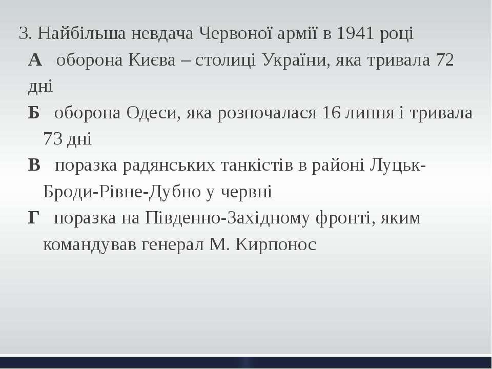 3. Найбільша невдача Червоної армії в 1941 році А оборона Києва – столиці Укр...