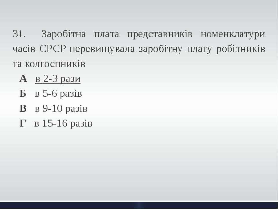 31. Заробітна плата представників номенклатури часів СРСР перевищувала заро...