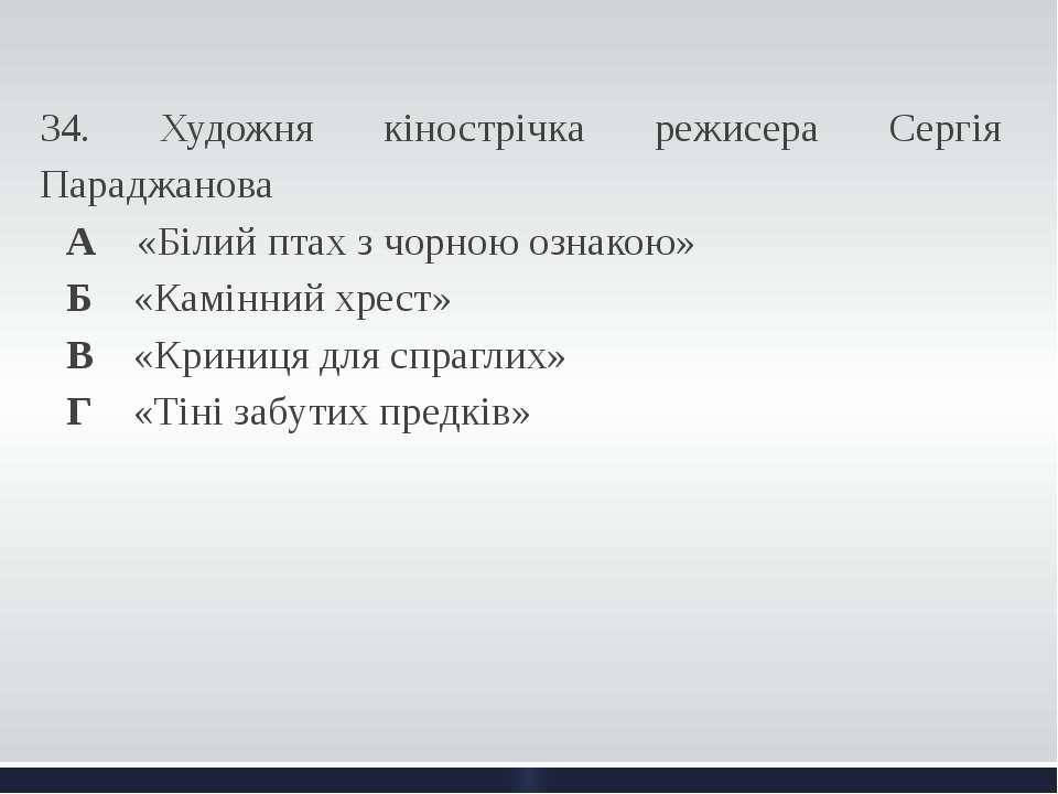 34. Художня кінострічка режисера Сергія Параджанова А «Білий птах з чорною ...
