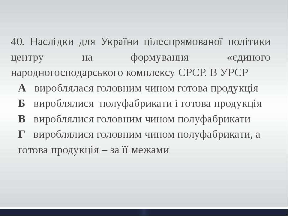 40. Наслідки для України цілеспрямованої політики центру на формування «єди...