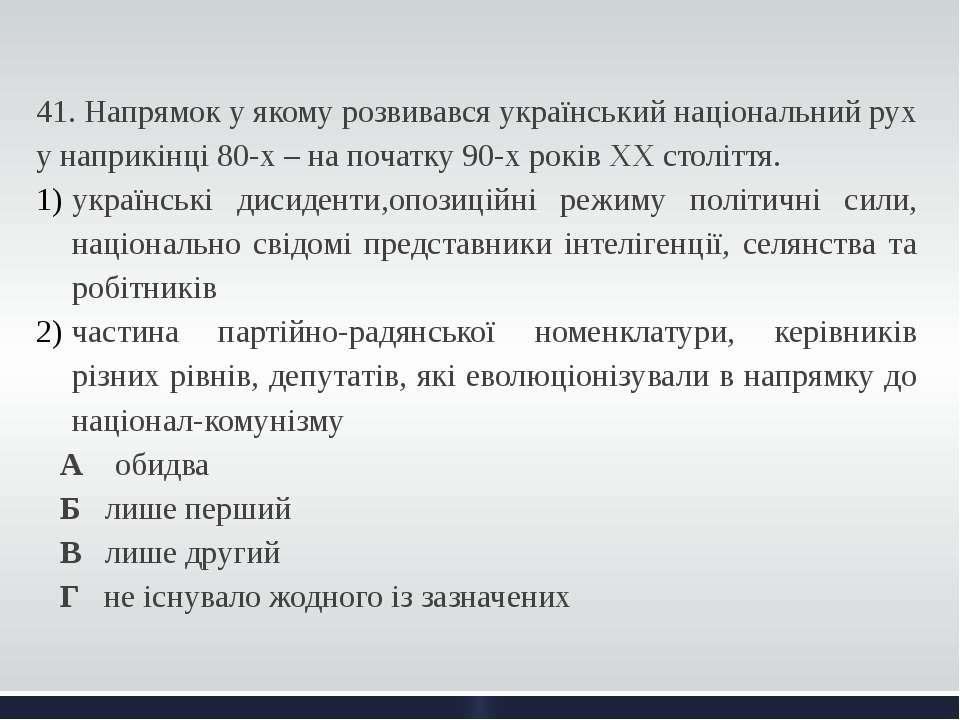 41. Напрямок у якому розвивався український національний рух у наприкінці 8...
