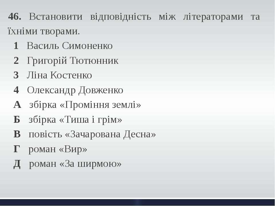 46. Встановити відповідність між літераторами та їхніми творами. 1 Василь Сим...