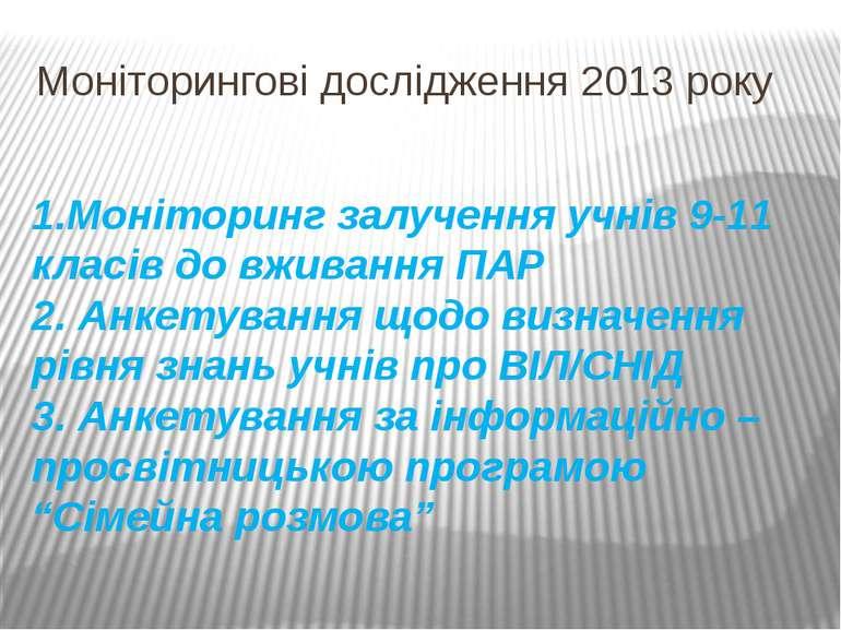 Моніторингові дослідження 2013 року 1.Моніторинг залучення учнів 9-11 класів ...