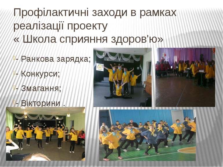 Профілактичні заходи в рамках реалізації проекту « Школа сприяння здоров'ю» -...