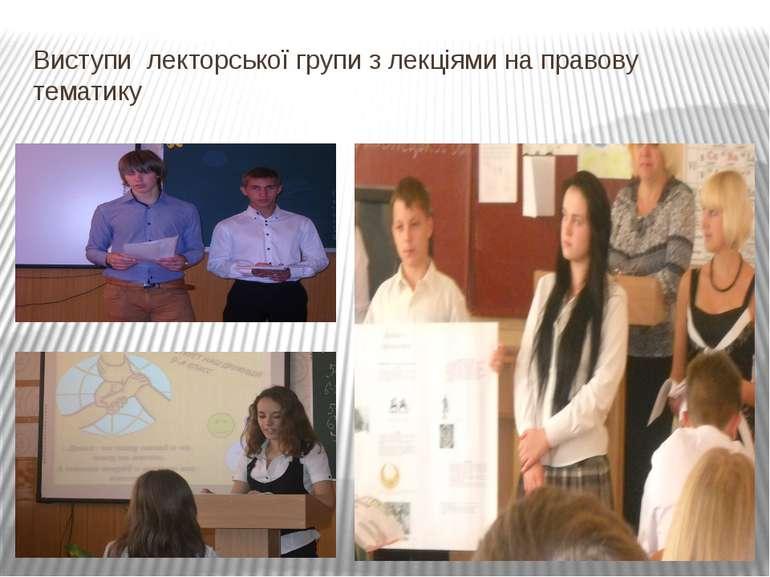 Виступи лекторської групи з лекціями на правову тематику