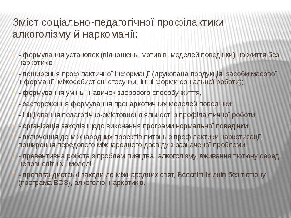 Зміст соціально-педагогічної профілактики алкоголізму й наркоманії: - формува...