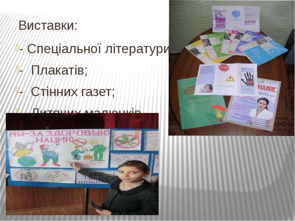 Виставки: - Спеціальної літератури; - Плакатів; - Стінних газет; - Дитячих ма...