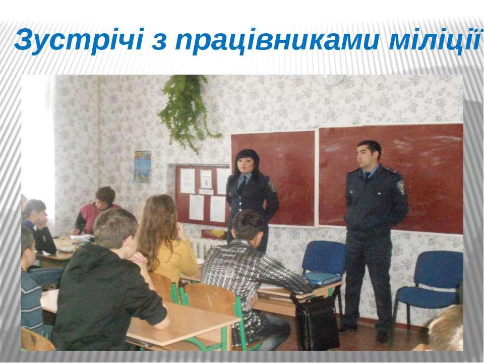 Зустрічі з працівниками міліції