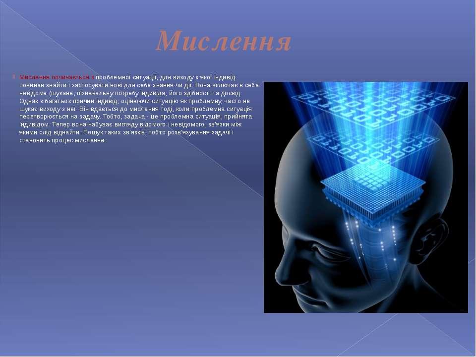 Мислення Мислення починається з проблемної ситуації, для виходу з якої індиві...