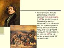 Найзначнішим явищем романтизму виявився живописЕжена Делакруа. У1824р. він...