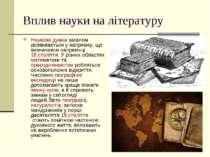 Вплив науки на літературу Наукова думказагалом розвивається у напрямку, що в...