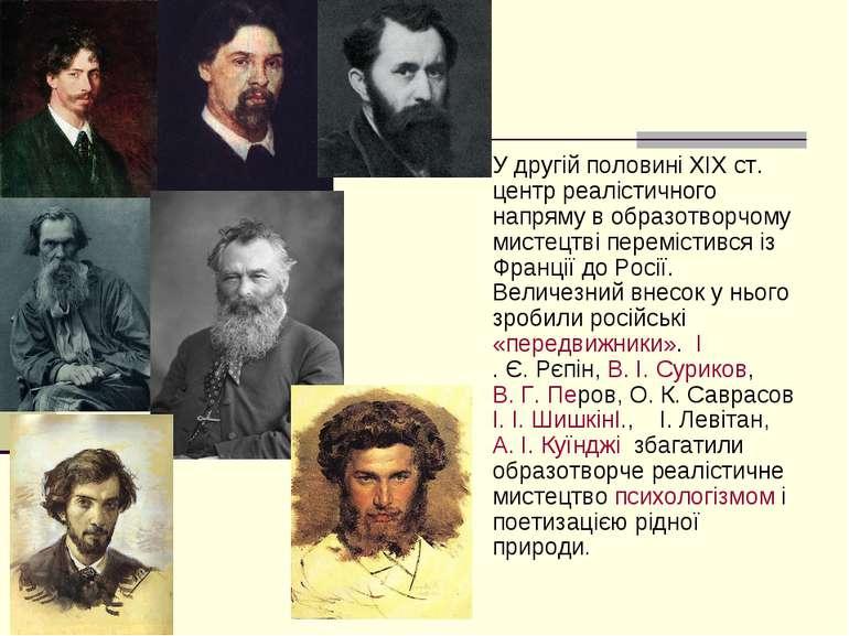 У другій половині XIXст. центр реалістичного напряму в образотворчому мистец...