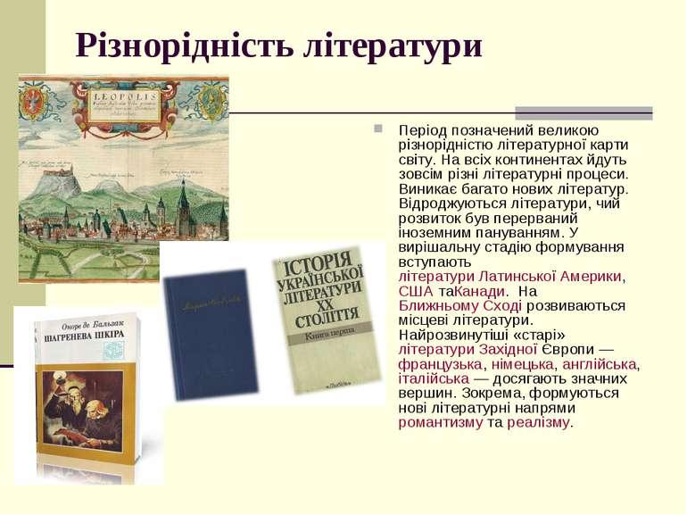Різнорідність літератури Період позначений великою різнорідністю літературної...