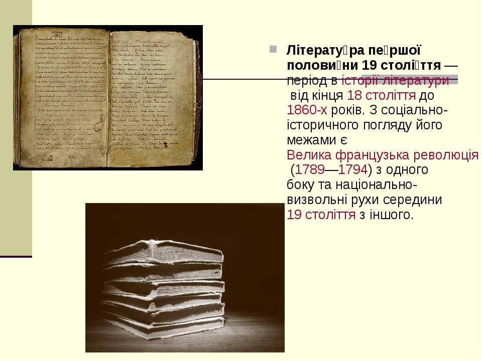 Літерату ра пе ршої полови ни 19 столі ття— період вісторії літературивід ...
