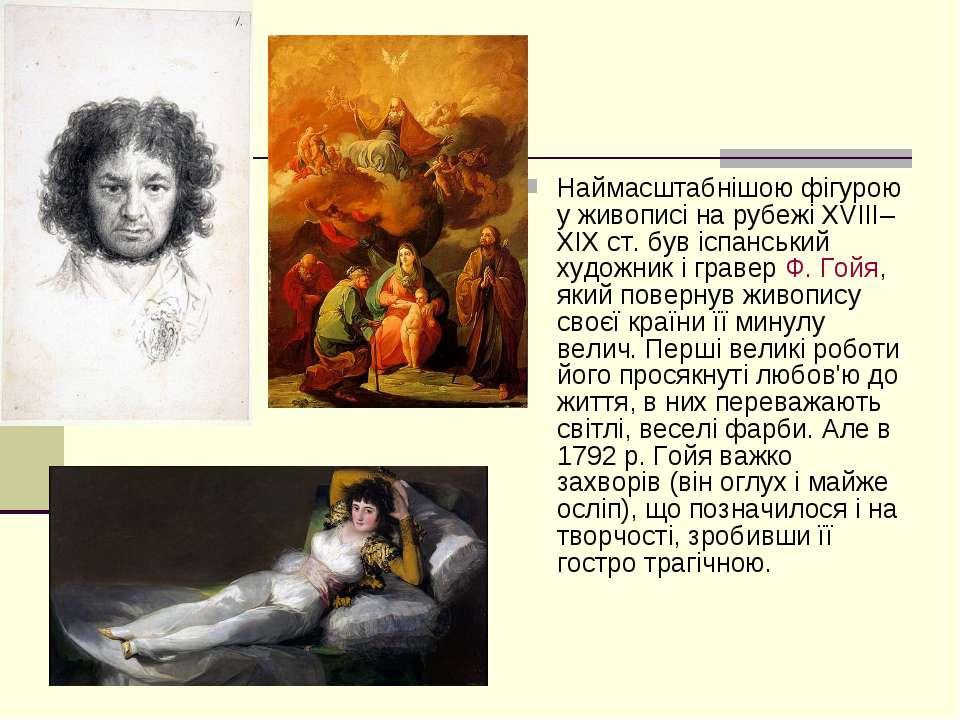 Наймасштабнішою фігурою у живописі на рубежі XVIII–XIXст. був іспанський худ...