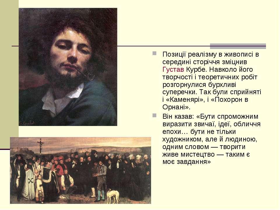 Позиції реалізму в живописі в середині сторіччя зміцнивГустав Курбе. Навколо...