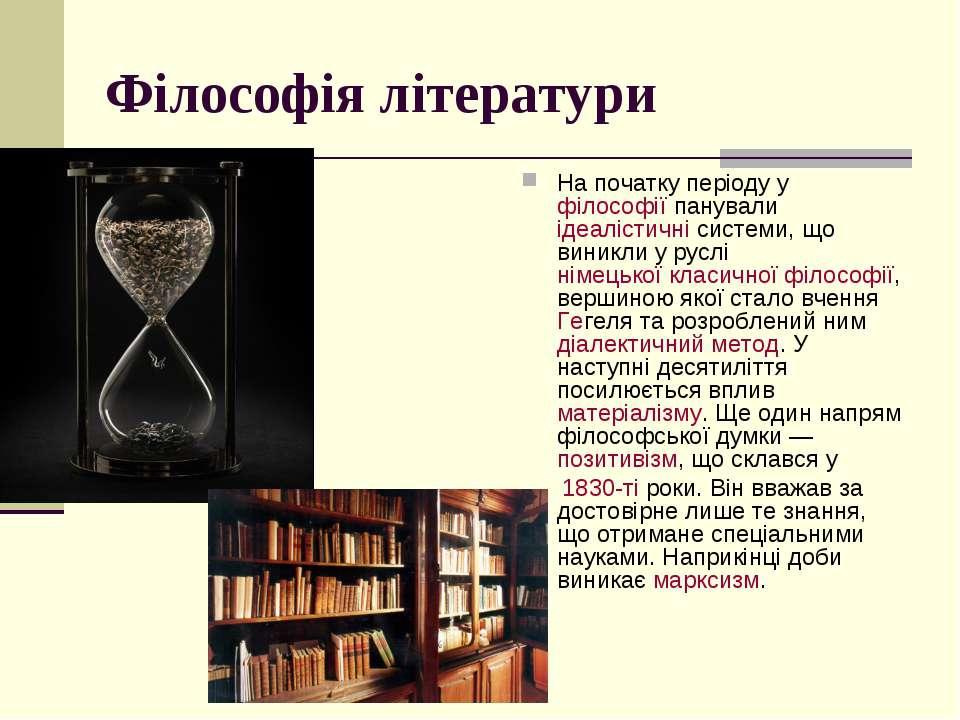 Філософія літератури На початку періоду уфілософіїпанувалиідеалістичнісис...