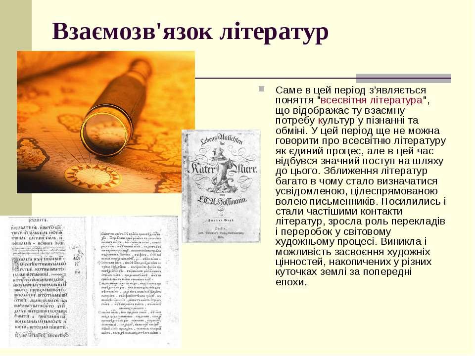 """Взаємозв'язок літератур Саме в цей період з'являється поняття """"всесвітня літе..."""