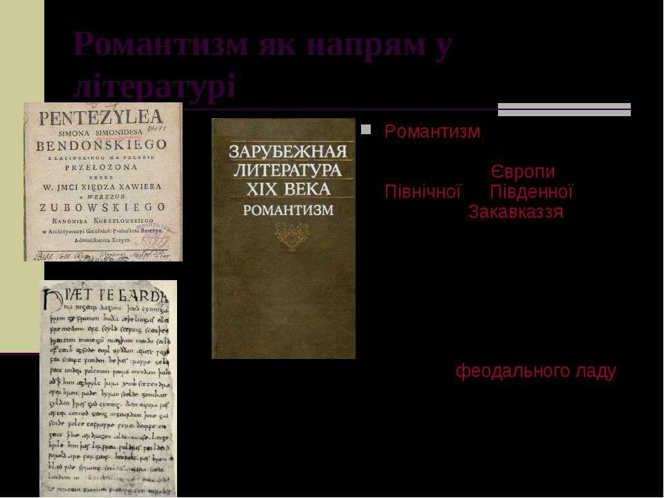 Романтизм як напрям у літературі Романтизму цю добу широко поширився у літер...