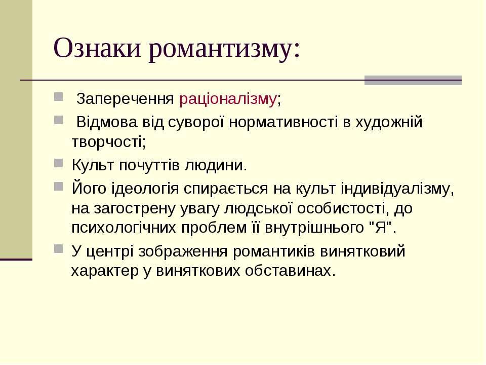 Ознаки романтизму: Запереченняраціоналізму; Відмова від суворої нормативнос...
