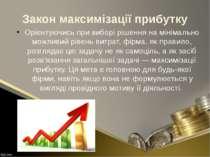 Закон максимізації прибутку Орієнтуючись при виборі рішення на мінімально мож...
