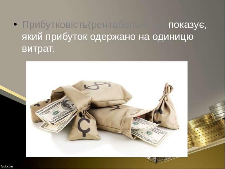 Прибутковість(рентабельність) показує, який прибуток одержано на одиницю витрат.