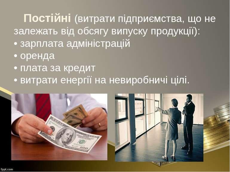 Постійні(витрати підприємства, що не залежать від обсягу випуску продукції):...