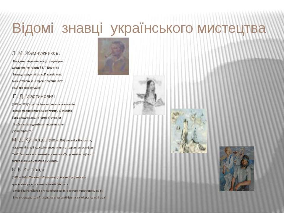 Відомі знавці українського мистецтва Л. М. Жемчужников, Наслідник побутового ...