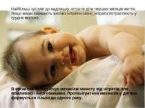Найбільш чутливі до надлишку нітратів діти перших місяців життя. Якщо мами вж...