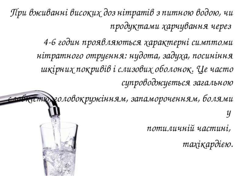 При вживанні високих доз нітратів з питною водою, чи продуктами харчування че...