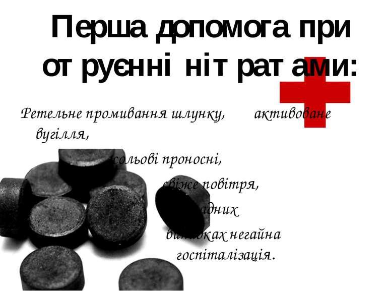 Перша допомога при отруєнні нітратами: Ретельне промивання шлунку, активоване...