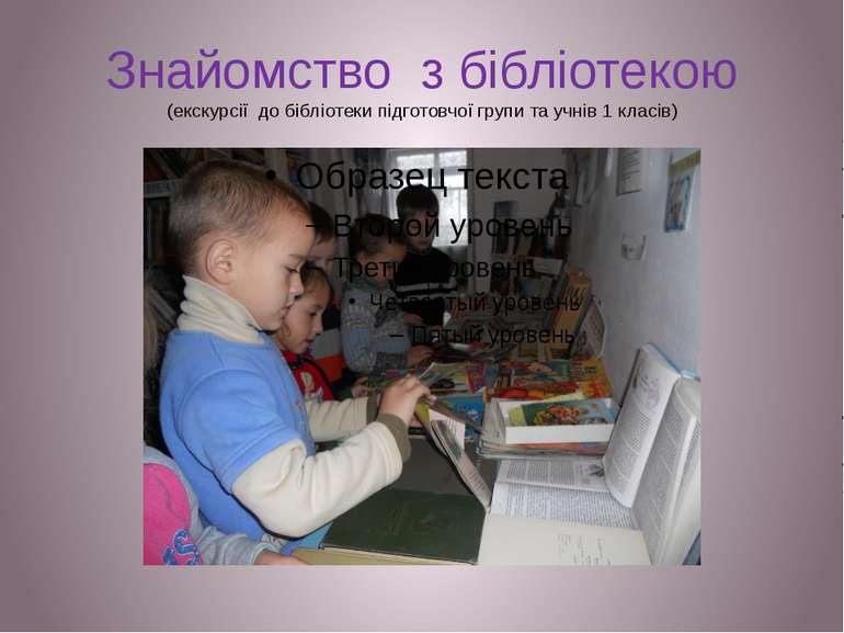 Знайомство з бібліотекою (екскурсії до бібліотеки підготовчої групи та учнів ...