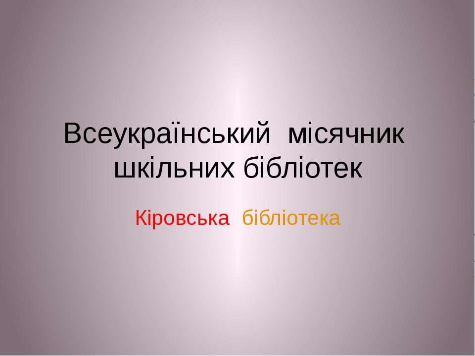 Всеукраїнський місячник шкільних бібліотек Кіровська бібліотека