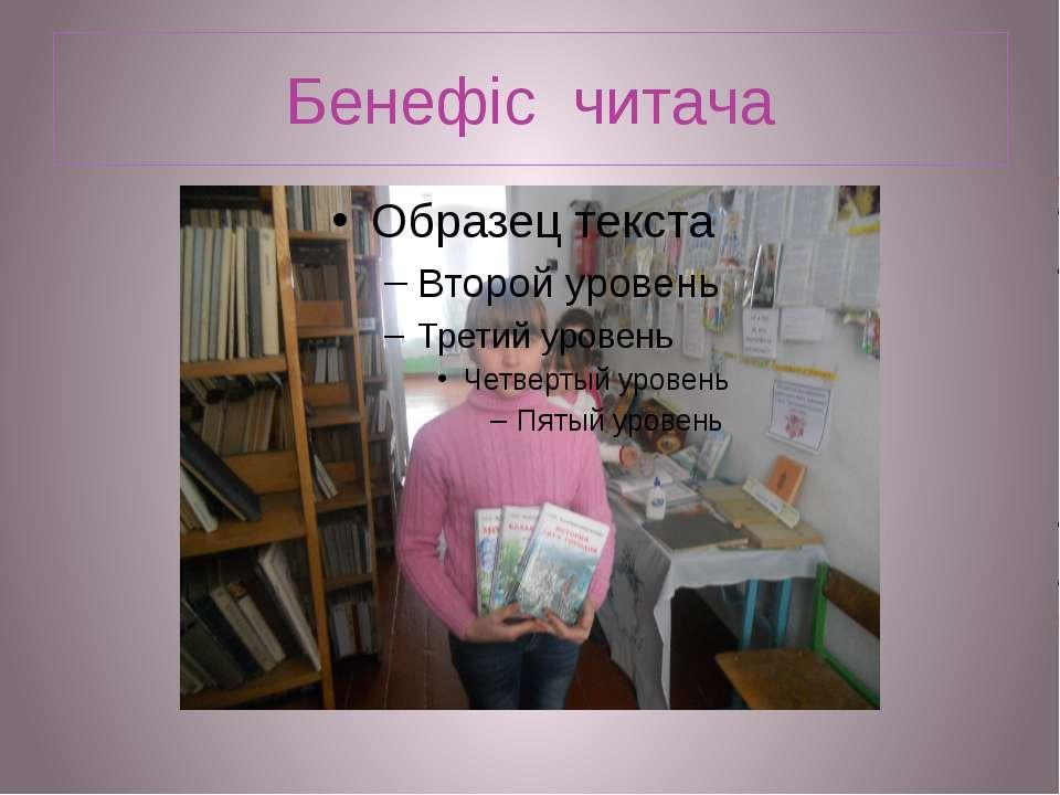 Бенефіс читача