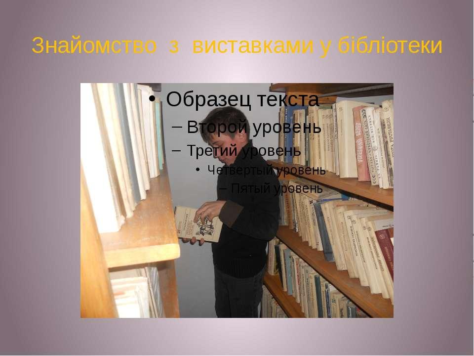 Знайомство з виставками у бібліотеки