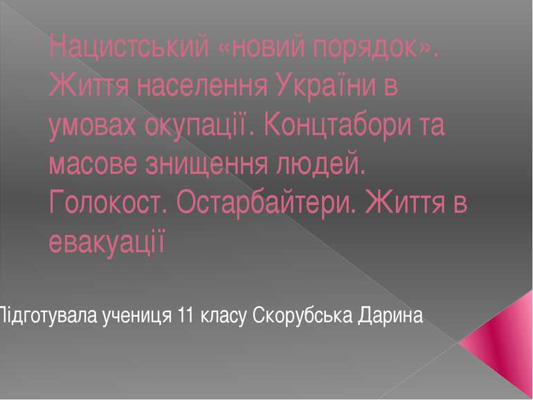 Нацистський «новий порядок». Життя населення України в умовах окупації. Концт...